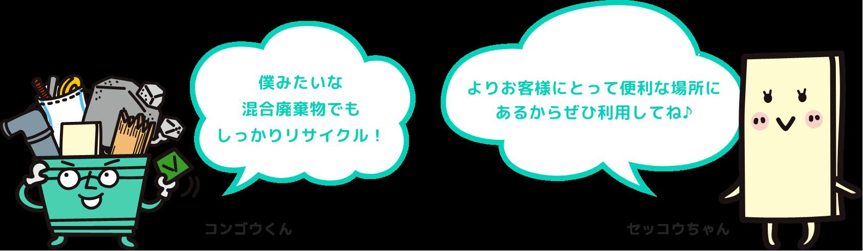 神奈川県⻄湘エリアの新たなリサイクル拠点